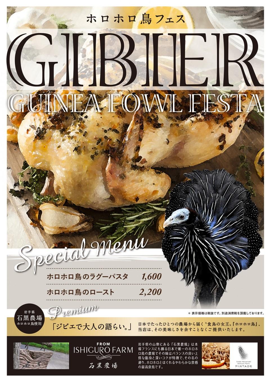 1611_洋食G【operetta】ホロホロ鳥フェス_A4