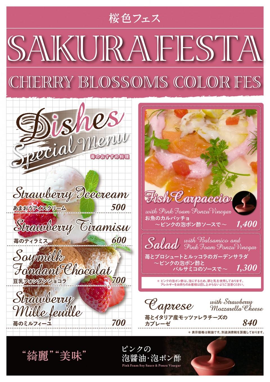 1703_洋食G【operetta】桜色フェス_A4