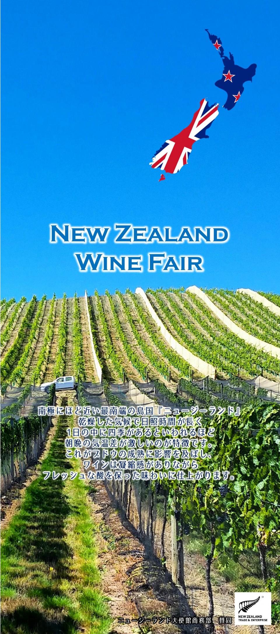 ニュージーランドワインフェア_operetta様_HP告知用